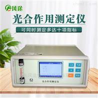 FT-GH20光合作用测定仪价格