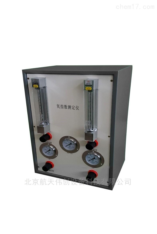氧指数测定仪(经济型)
