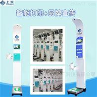 SH-800A澳门新葡新京官方网站身高体重测量仪 供应金沙澳门官网下载app身体体检仪