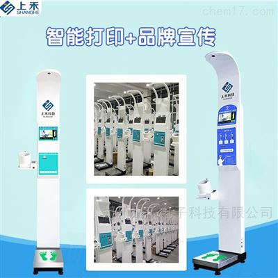 SH-800A医用身高体重测量仪 供应超声波身体体检仪