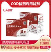 cod固体粉制试剂