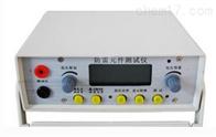 RC安徽防雷元件测试仪
