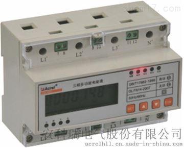 導軌式安裝電能計量裝置