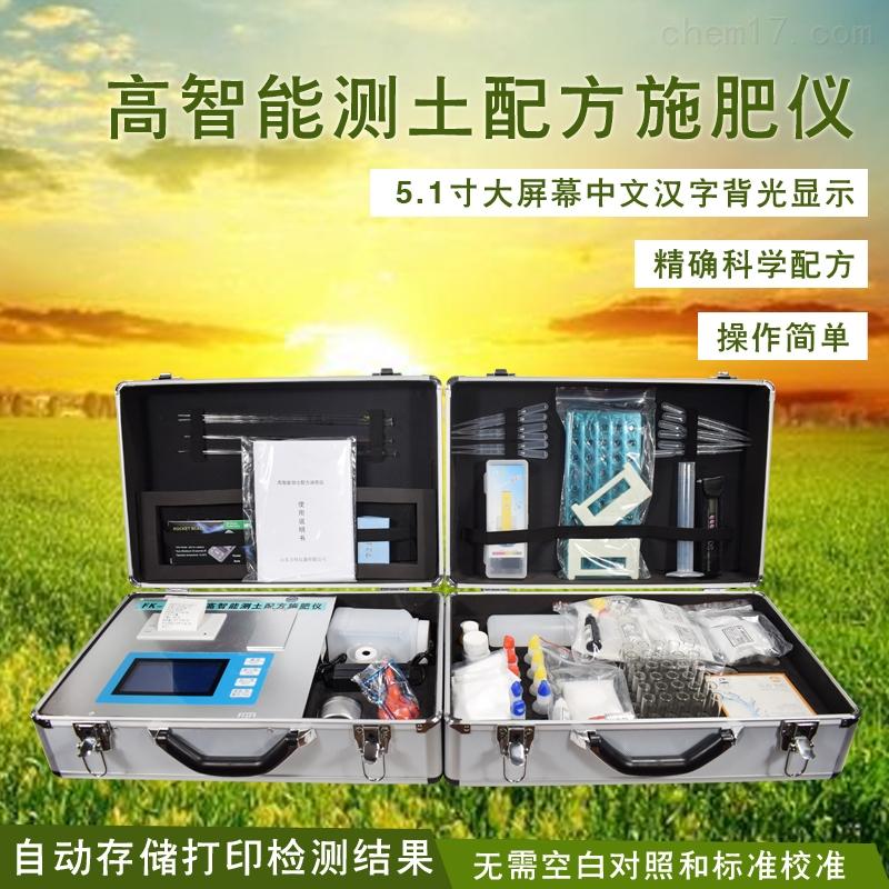 快速土壤养分检测仪器报价