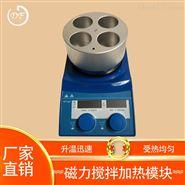 新型加热模块搅拌器