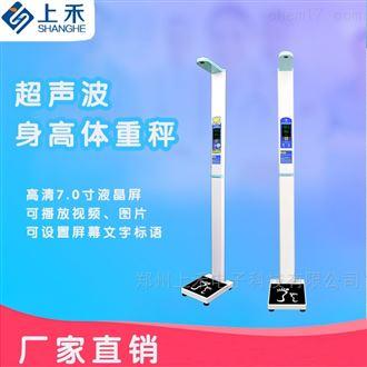SH-600GX身高体重测量仪儿童成人电子体重秤厂家