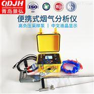 中文便携式烟气分析仪烟气测试仪生产厂家