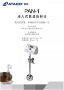 ATAGO(爱拓)淬火液浓度检测仪
