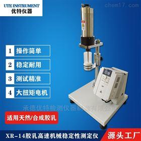 XR-14高速机械稳定性测定仪直供厂商优特