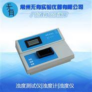 浊度测试仪|浊度计|浊度仪
