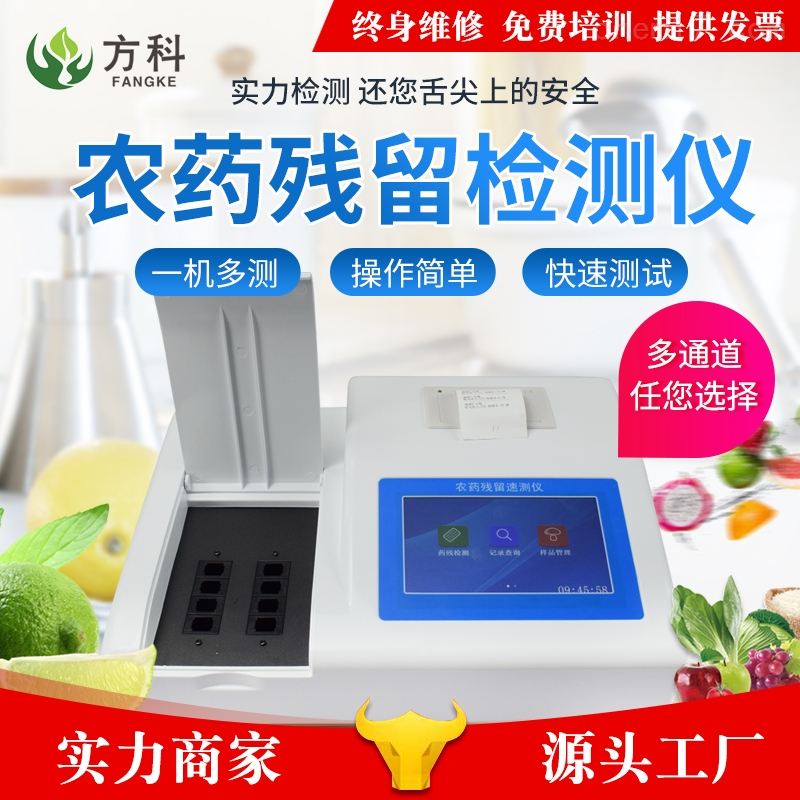 茶叶农药残留快速检测仪品牌价格
