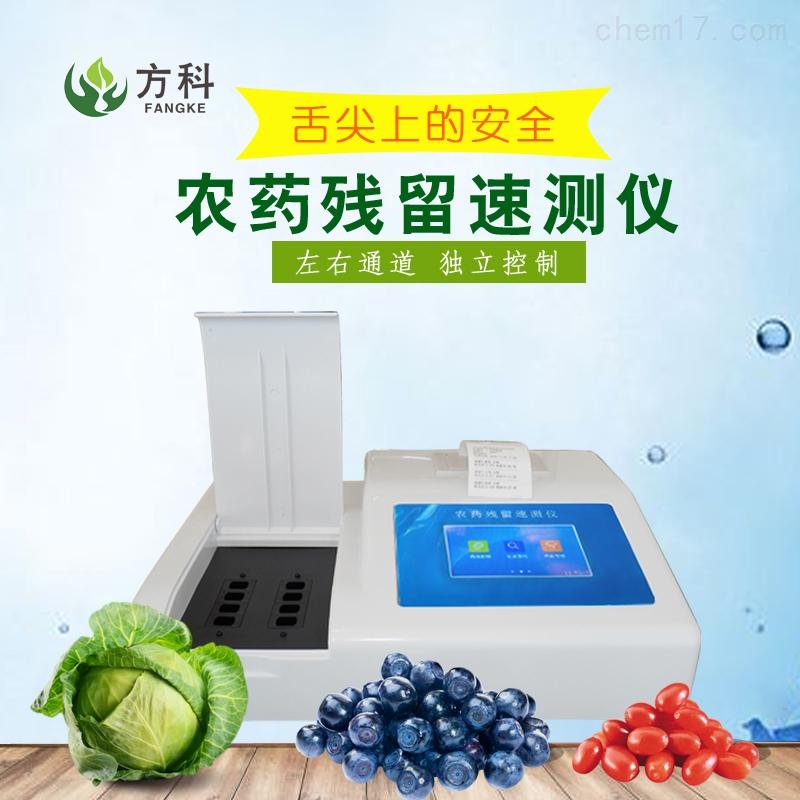 蔬菜农药残留检测仪品牌报价
