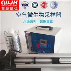 JHL-6恒流量大气检测器气体微生物取样仪