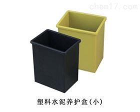 塑料水泥養護盒