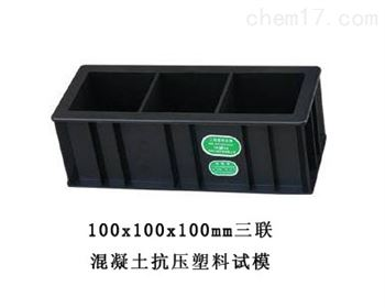 100x100x100mm 三联 混凝土抗压塑料试模