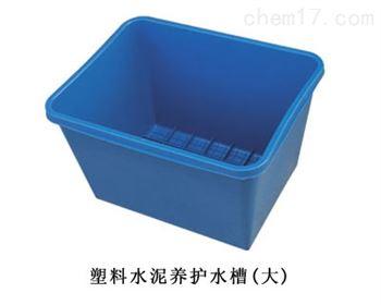 塑料水泥养护水槽(大)