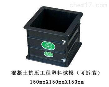 方混凝土抗压工程塑料试模(可拆装)