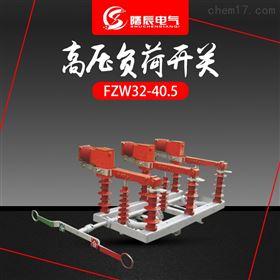 FZW32-40.5高压真空负荷开关35kv厂家现货