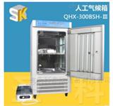 QHX-300BSH-Ⅲ人工气候微生物培养种子发芽箱无氟环保型