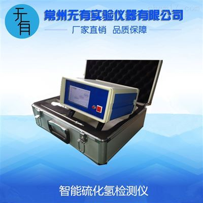 WYA-H2S智能硫化氢检测仪