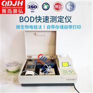 BOD自动测定仪污水生化需氧量快速检测仪