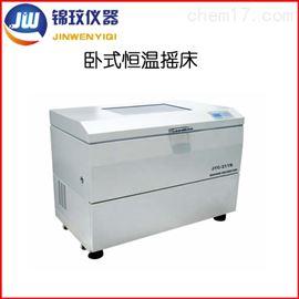 JYC-211B卧式恒温摇床制冷型 卧式空气浴振荡摇床