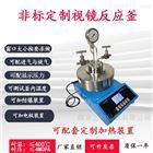 PFG对开式视镜高温高压磁力搅拌反应釜