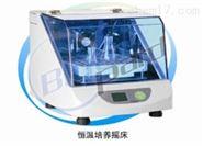 细胞培养振荡器THZ-100恒温培养摇床