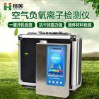 便携式 环境负氧离子检测仪