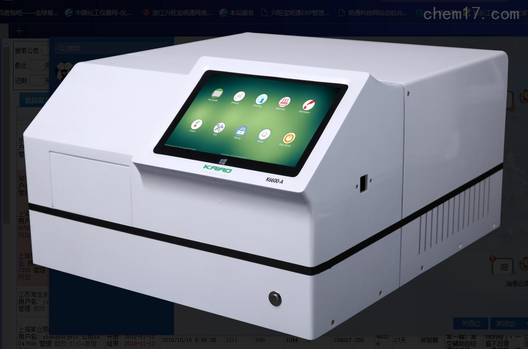 K6600-A北京凯奥多功能全波长酶标仪