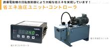 日本油研yuken液压组件