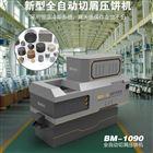 BM1090铝刨花压块机全自动操作
