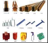 HFPF-4-70/210导管式滑触线