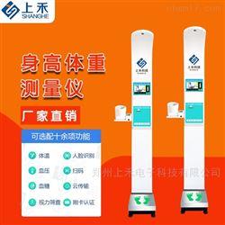 SH-800A全自动身高体重血压测量仪厂家