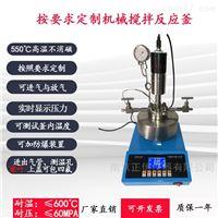 K-PSK高温机械搅拌反应釜