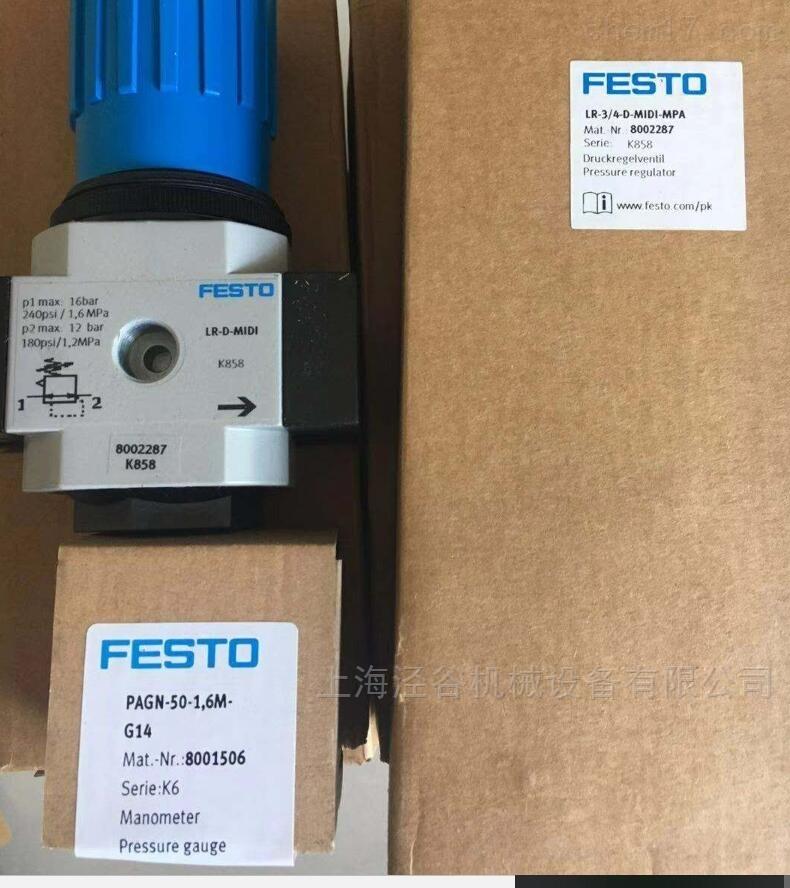 原裝正品德國費斯托FESTO減壓閥