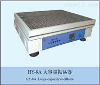 HY-8AHY-8A大容量振荡器