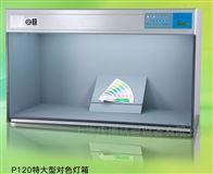 P120P120特大型 TILO标准光源灯箱