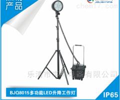 BJQ8015多功能LED升降工作灯 晶全厂家