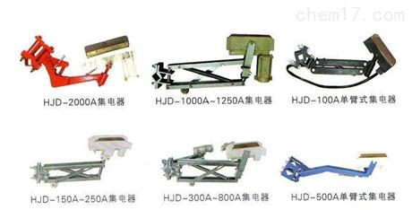 JDC-400A单臂式集电器
