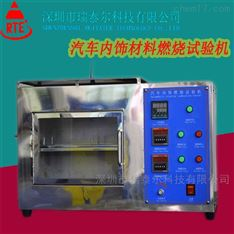 汽车内饰材料燃烧试验机装饰阻燃性能测试仪