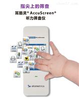 耳酷灵® AccuScreen®丹麦尔听美新生儿听力筛查仪