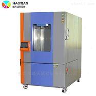 THC-010PF晶体高低温交变湿热试验箱 老化试验机
