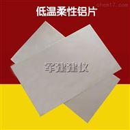 低温柔性铝片