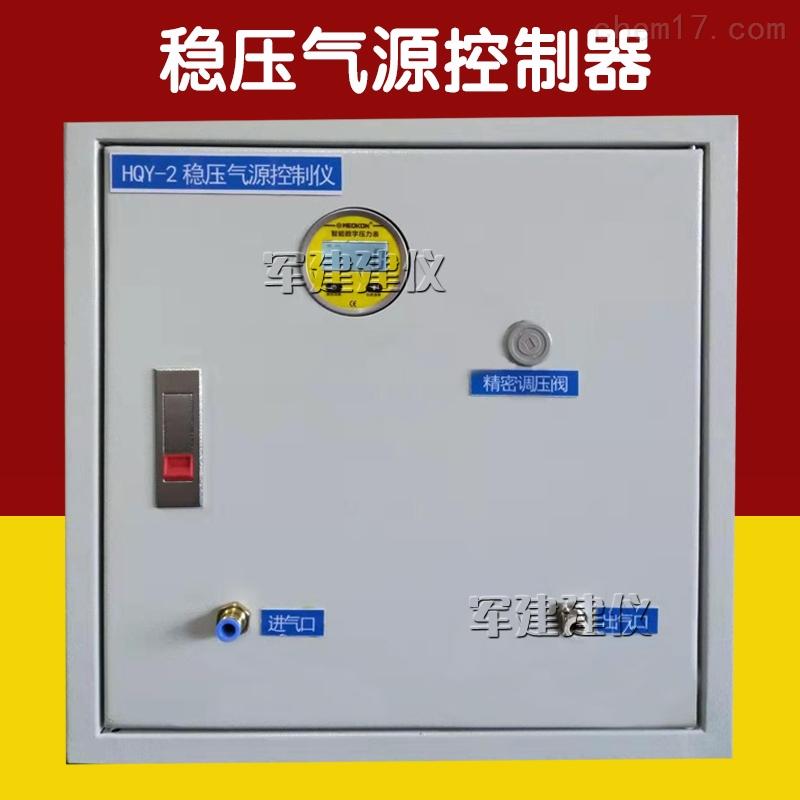 稳压气源控制器