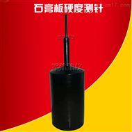 石膏板硬度测定仪钢针