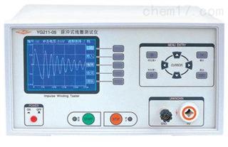 YG211/YG211A-03/05型脉冲式线圈测试仪