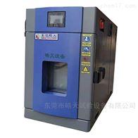 小可程式高低溫環境試驗箱