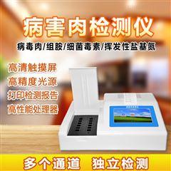 HM-B12肉制品质量安全检测仪