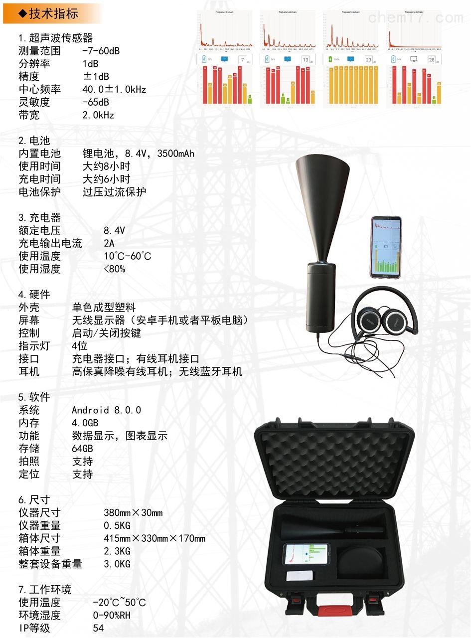 智能手持式超声波局部放电检测仪